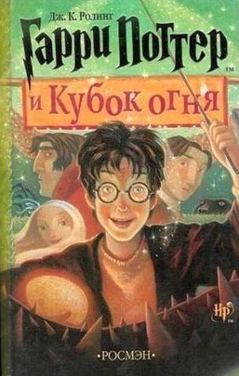 Книга Джоан Роулинг Гарри Поттер и Кубок огня