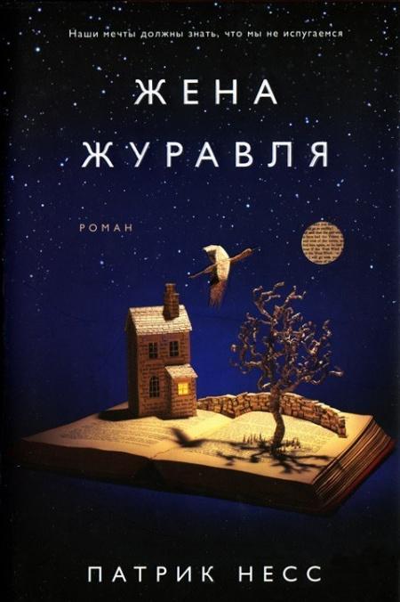 Книга ПАТРИК НЕСС ЖЕНА ЖУРАВЛЯ