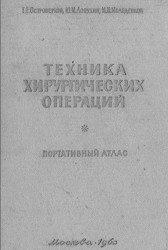 Книга Техники хирургических операций