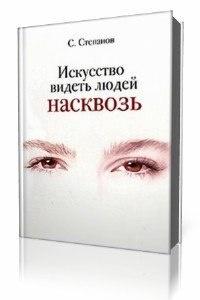 Книга Искусство видеть людей насквозь