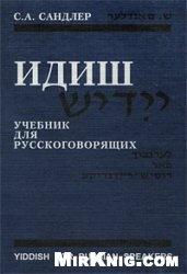 Книга Идиш. Учебник для русскоговорящих