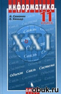Книга Информатика. 11 класс