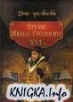 Книга Время Ивана Грозного. XVI в.