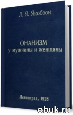 Книга Онанизм у мужчины и женщины