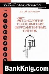 Книга Технология изготовления ферромагнитных пленок