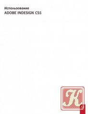 Книга Использование ADOBE INDESIGN CS5