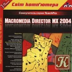 Книга Самоучитель Macromedia Director MX 2004