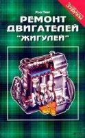"""Книга Ремонт двигателей """"Жигулей"""""""