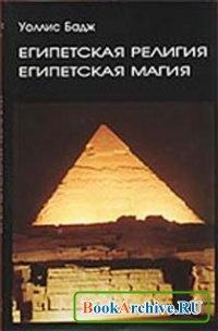 Книга Египетская религия. Египетская магия.
