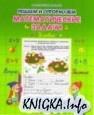 Книга Решаем и оформляем математические задачи