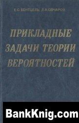 Книга Прикладные задачи теории вероятностей