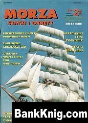 Журнал Morze Statki i Okrety 1996 No 02