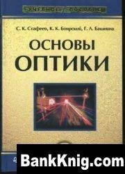 Книга Основы оптики