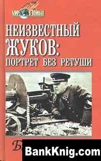 Книга Неизвестный Жуков: портрет без ретуши в зеркале эпохи