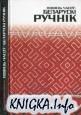 Книга Повязь часоў – Беларускi ручнiк / Связь времён - белорусский рушник