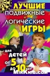 Книга Лучшие подвижные и логические игры для детей от 5 до 10 лет