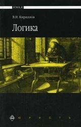 Книга Логика, Кириллов В.И