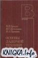 Книга Основы лазерной техники