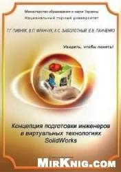 Книга Концепция подготовки инженеров в виртуальных технологиях SolidWorks