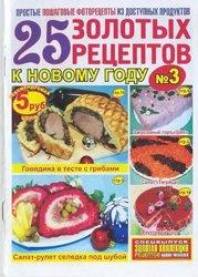 Журнал Золотая коллекция рецептов. Спецвыпуск № 3  2010