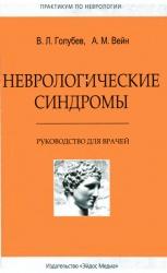 Книга Неврологические синдромы. Руководство для врачей