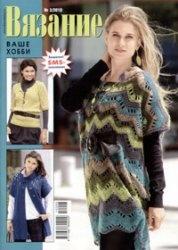 Журнал Вязание ваше хобби № 3 2010
