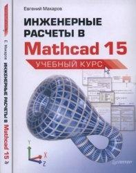 Книга Инженерные расчеты в Mathcad 15