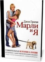 Книга Джон Грогэн - Марли и Я (аудиокнига)