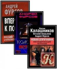 Книга Книга Фурсов А. И. - 6 книг