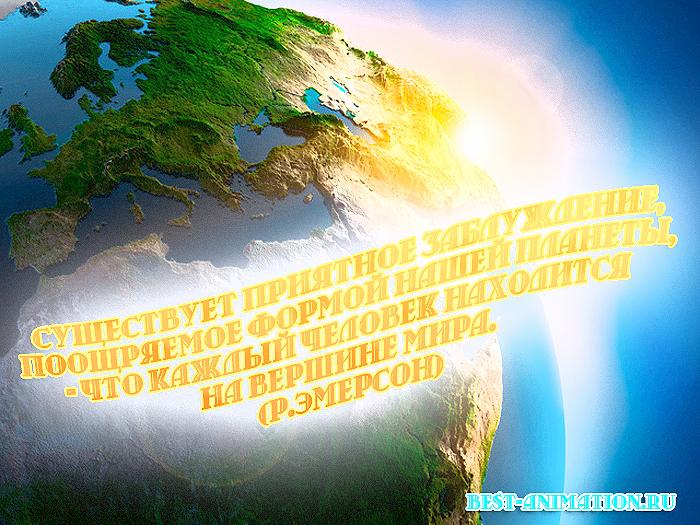 Цитаты великих людей - Величие и ничтожество человека - Существует приятное заблуждение....