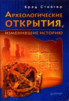 Книга КНИГИ ПО ИСТОРИИ