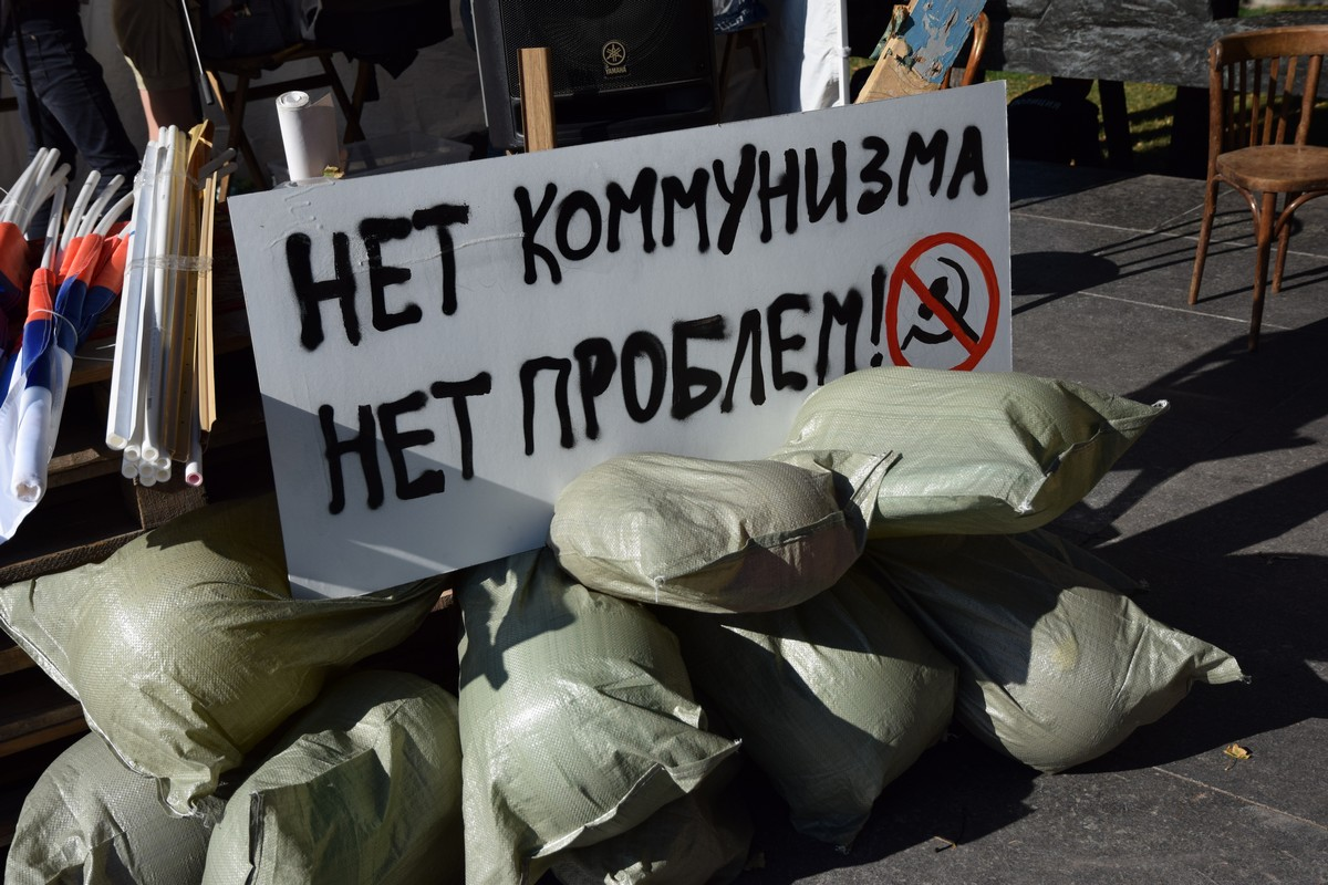 Нет коммунизма - Нет проблем!