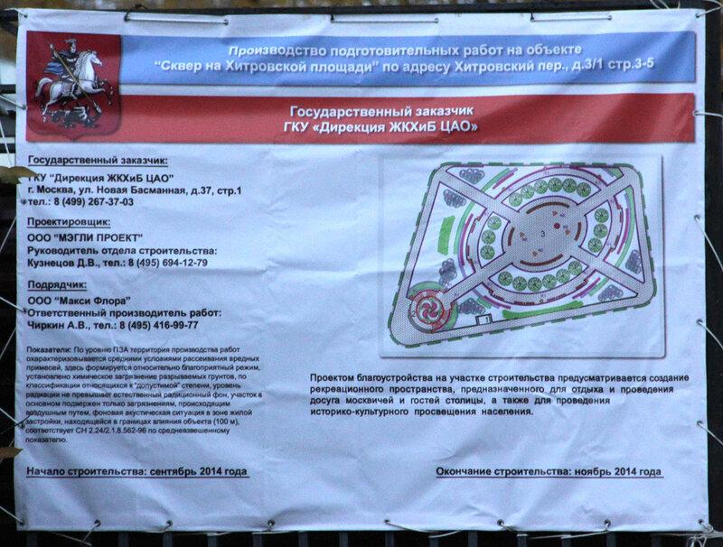 Реконструкция Хитровской площади. 13.10.2014