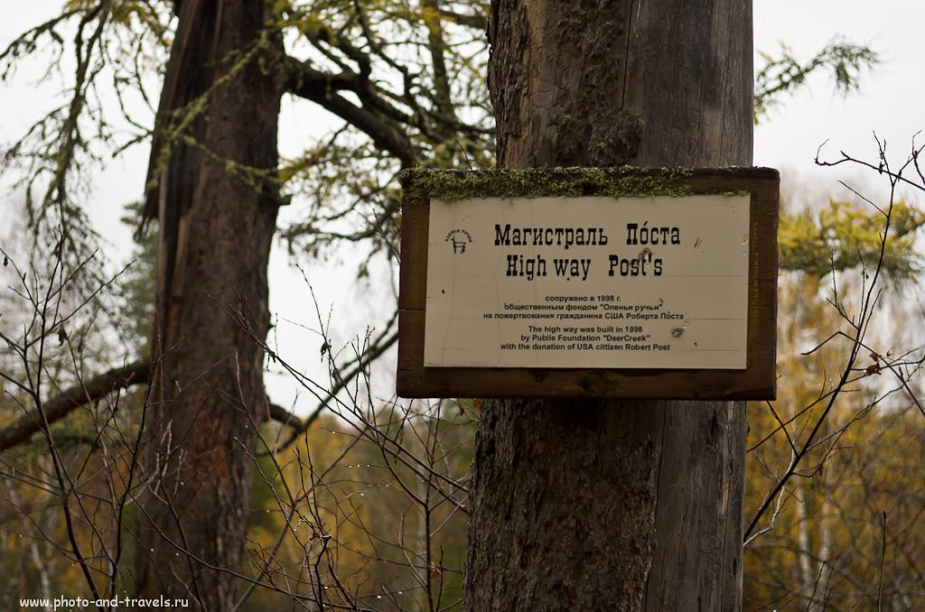 Фото 10. Национальный парк Оленьи ручьи. Содержать парк помогали даже иностранцы. Тропа Поста.