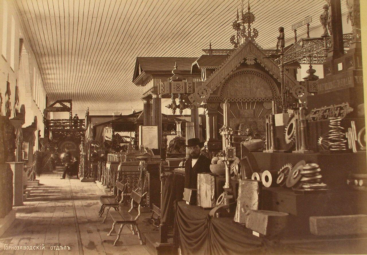 53. Вид части одного из залов горнозаводского отдела выставки