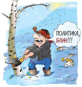 Краткий словарь политхоливара