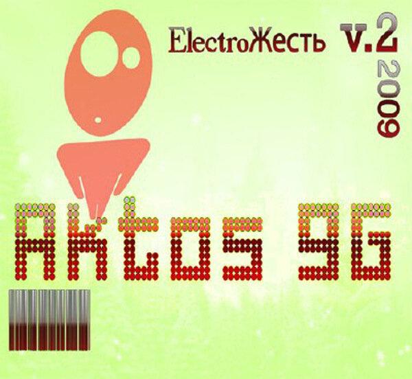 ElectroЖесть vol.2 (2009)