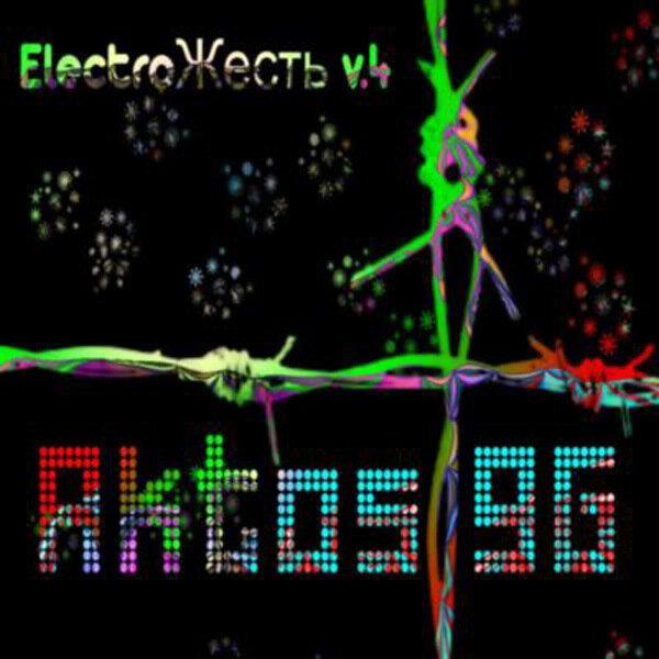 ElectroЖесть v.4