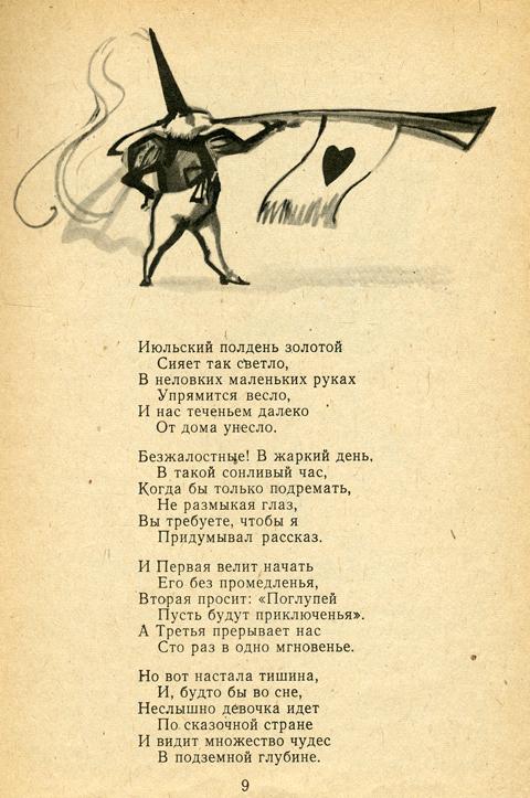 рис. И.И.Казакова