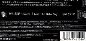 2009-Bolero~Kiss The Baby Sky~Wasurenaide [CD-DVD] 0_218e3_bf25f123_M
