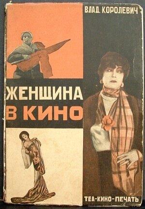 Женщина в кино, 1928 г.