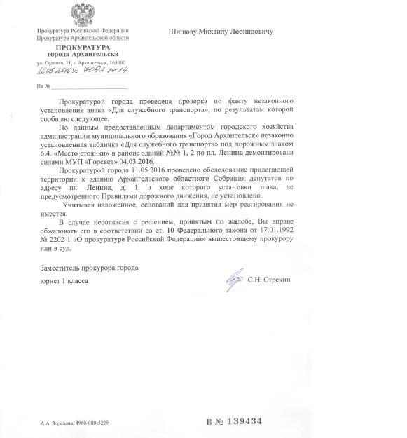 письмо от прокуратуры.JPG