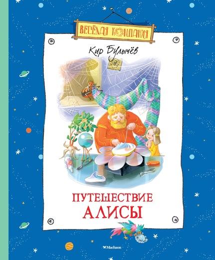 D-VC-18556_Puteshestvie_Alisi_Cover.indd
