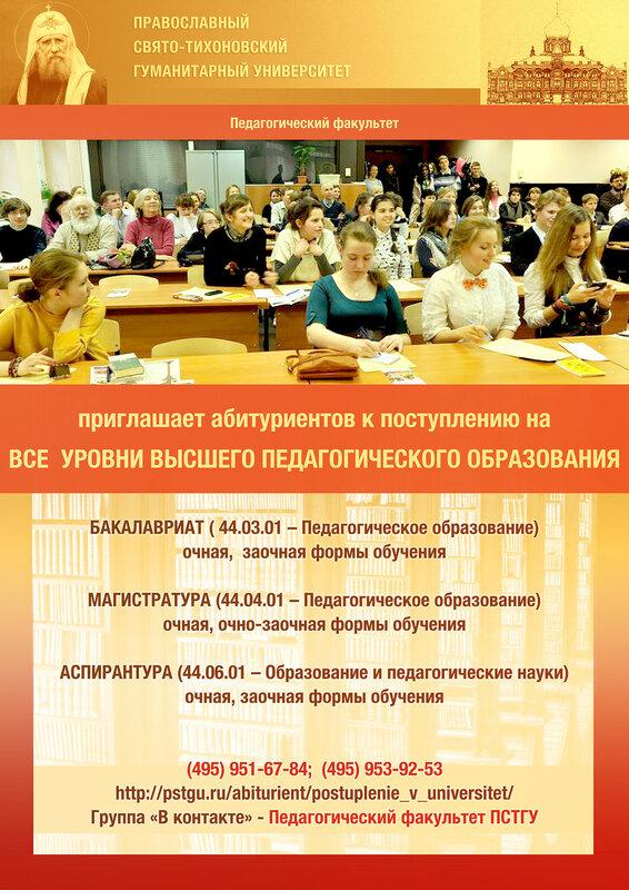 Православный Свято-Тихоновский гуманитарный университет приглашает абитуриентов к поступлению на все уровни высшего педагогического образования.