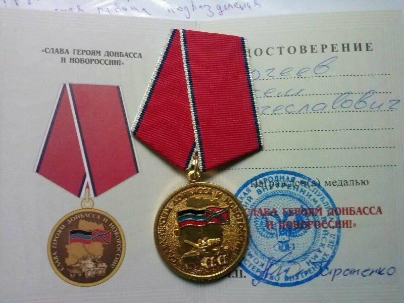 обществ награда ВВ МВД ДНР.jpg