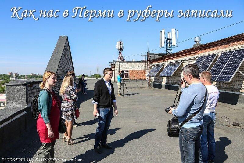 Как нас в Перми в руферы записали 2.jpg