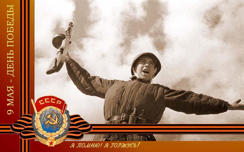 9 Мая День Победы Открытка