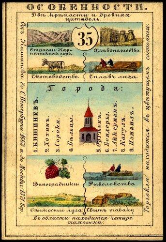 Бессарабская область 1856 (1).jpg