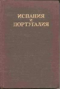 обложка энциклопедии Испания и Португалия
