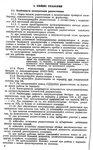 Радиостанция Р-143. Инструкция по эксплуатации. Общие указания